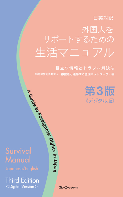 日英対訳 外国人をサポートするための生活マニュアル 役立つ情報とトラブル解決法 第3版《デジタル版》-電子書籍