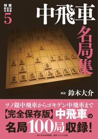 将棋戦型別名局集5 中飛車名局集