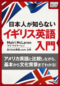 [音声DL付] 日本人が知らないイギリス英語入門 ~アメリカ英語と比較しながら、基本から文化背景までわかる!~