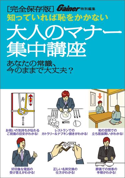 Gainer特別編集「大人のマナー集中講座」-電子書籍