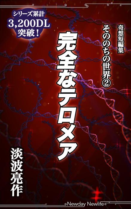 完全なテロメア-電子書籍-拡大画像
