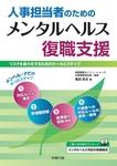 人事担当者のためのメンタルヘルス復職支援-電子書籍