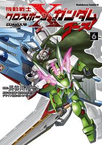 機動戦士クロスボーン・ガンダム ゴースト(6)