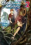 ゼノスフィード・オンライン 2-電子書籍