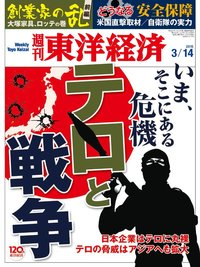週刊東洋経済 2015年3月14日号