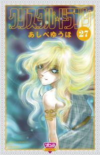 クリスタル☆ドラゴン(27)-電子書籍