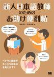 新人日本語教師のためのお助け便利帖-電子書籍