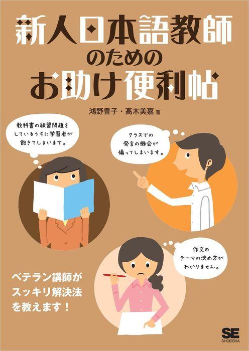 新人日本語教師のためのお助け便利帖-電子書籍-拡大画像