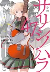 小説 サリシノハラ/47-電子書籍