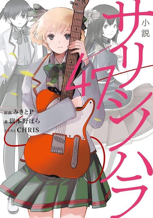 小説 サリシノハラ/47-電子書籍-拡大画像