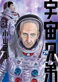 宇宙兄弟(29)-電子書籍