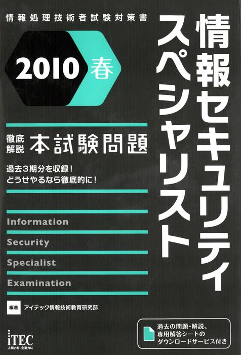 2010春 徹底解説情報セキュリティスペシャリスト本試験問題拡大写真
