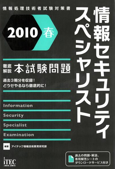 2010春 徹底解説情報セキュリティスペシャリスト本試験問題-電子書籍