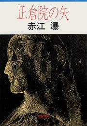 正倉院の矢-電子書籍