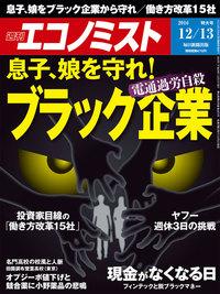 週刊エコノミスト (シュウカンエコノミスト) 2016年12月13日号
