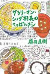 サラリーマン・シノダ部長のてっぱんメシ-電子書籍