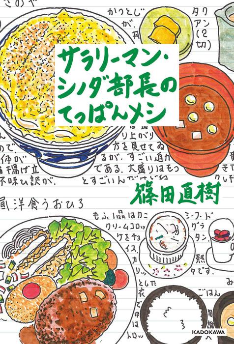 サラリーマン・シノダ部長のてっぱんメシ-電子書籍-拡大画像