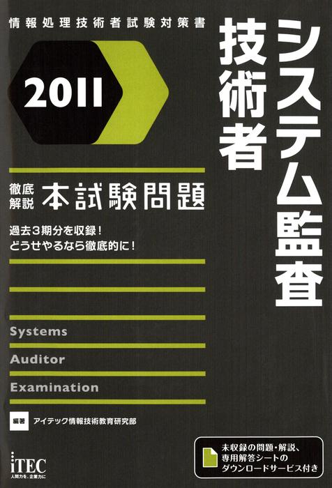 2011 徹底解説システム監査技術者本試験問題拡大写真
