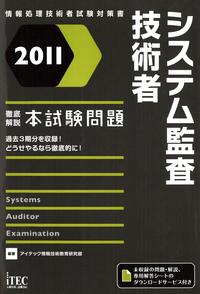 2011 徹底解説システム監査技術者本試験問題