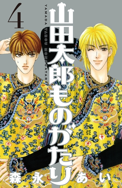 山田太郎ものがたり(4)-電子書籍