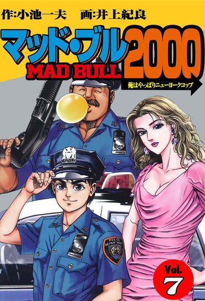 マッド★ブル2000(7)-電子書籍