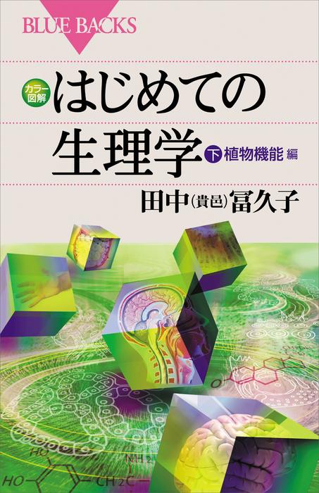 カラー図解 はじめての生理学 下 植物機能編-電子書籍-拡大画像