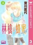 林檎と蜂蜜walk 3-電子書籍