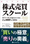 株式売買スクール-電子書籍