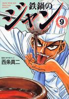 鉄鍋のジャン 09