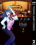 カクテル 2-電子書籍