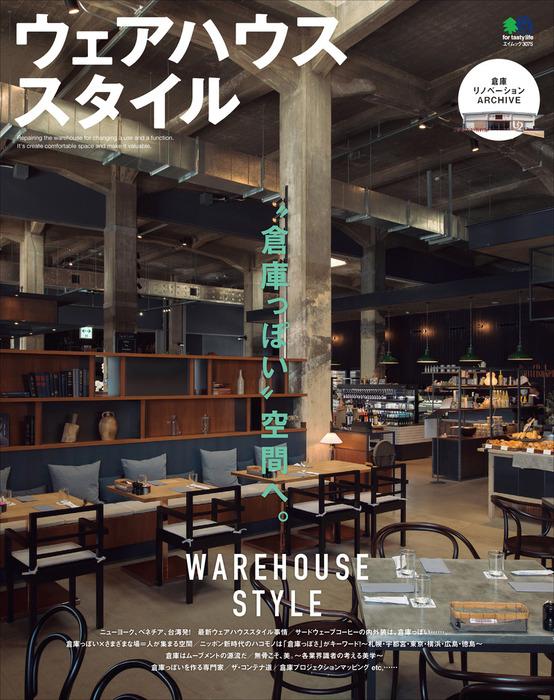 ウェアハウススタイル-電子書籍-拡大画像