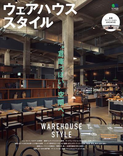 ウェアハウススタイル-電子書籍