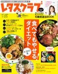 レタスクラブ 2017年1月25日号-電子書籍