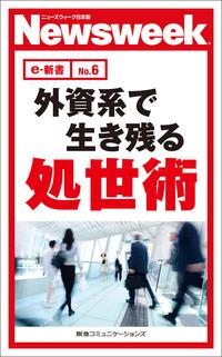 外資系で生き残る処世術(ニューズウィーク日本版e-新書No.6)