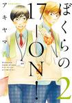 ぼくらの17-ON! / 2-電子書籍