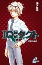 「IQ探偵タクト(ポプラカラフル文庫)」シリーズ
