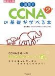 1週間でCCNAの基礎が学べる本 第2版-電子書籍