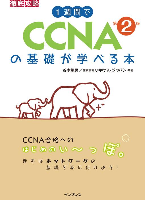 1週間でCCNAの基礎が学べる本 第2版拡大写真