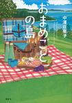 おまめごとの島-電子書籍
