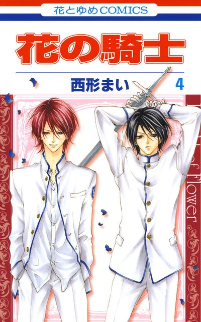 花の騎士 4巻-電子書籍