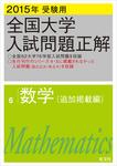 2015年受験用 全国大学入試問題正解 数学(追加掲載編)-電子書籍
