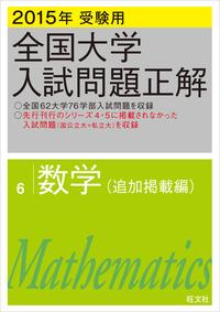 2015年受験用 全国大学入試問題正解 数学(追加掲載編)