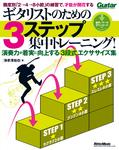 ギタリストのための3ステップ集中トレーニング!-電子書籍
