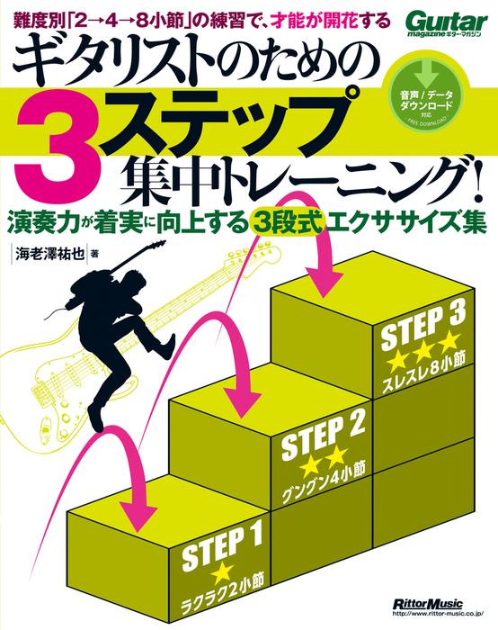 ギタリストのための3ステップ集中トレーニング!拡大写真