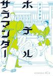 ホテルサラマンダー(1)-電子書籍