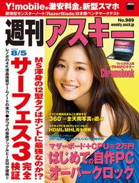 週刊アスキー 2014年 8/5号