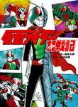 仮面ライダー11戦記-電子書籍