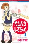 カンベンしてちょ!(1)-電子書籍