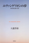 エヴァンゲリオンの夢 使徒進化論の幻影-電子書籍