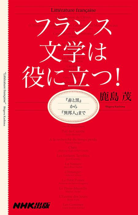 フランス文学は役に立つ! 『赤と黒』から『異邦人』まで拡大写真